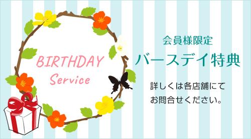BIRTHDAY SERVICE