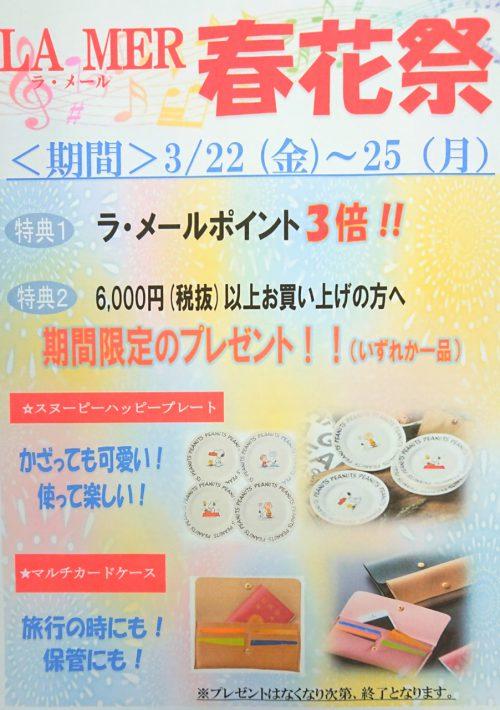 【春花祭開催中!!】3/22(金)~25(月)