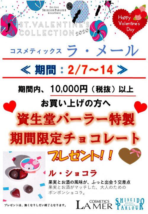 期間限定 資生堂パーラ―チョコレート プレゼント!!