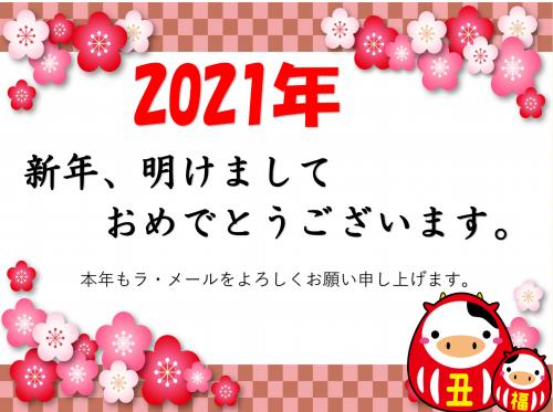 2021年、明けましておめでとうございます!!