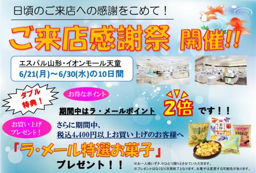 ラ・メールご来店感謝祭開催!! 詳しくは画像をクリック!