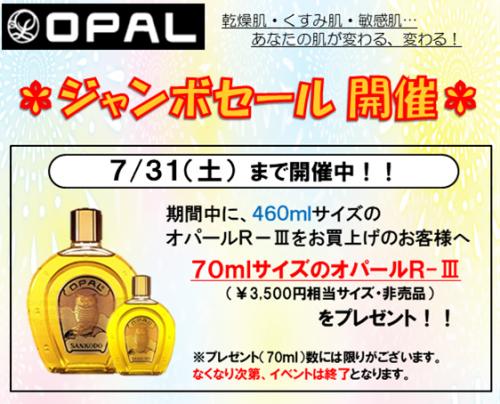 オパールRⅢ 夏のジャンボセール開催中!!【7月31日まで】