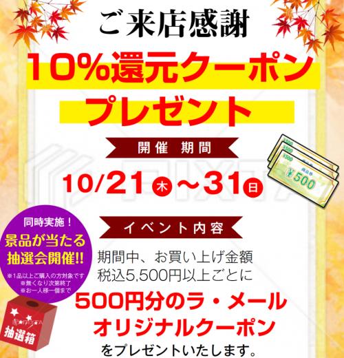 秋のご来店感謝イベント開催!!10%分還元クーポンプレゼント